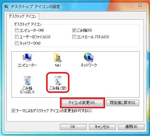 Windows7アイコンの名称変更とデ...
