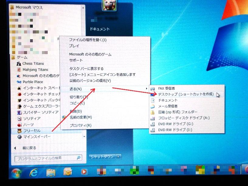 Windows7起動用アイコン作成とアイコン整列